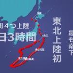 taifu10